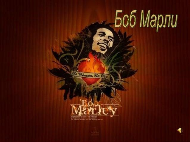  Боб Марли – великий музыкант Ямайки. За свою непродолжительную жизнь он добился очень много: снискал мировую известность...