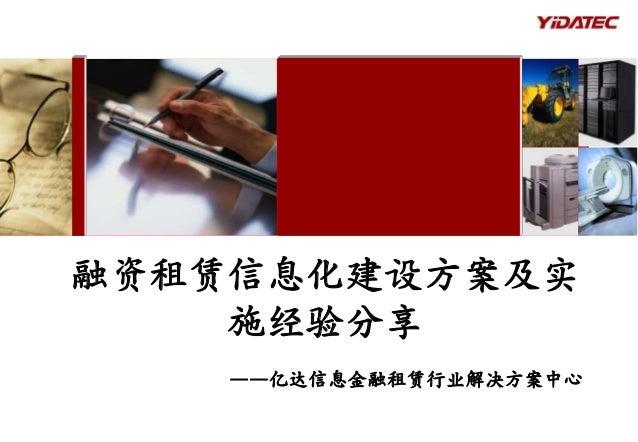 融资租赁的解决方案和实施经验介绍 Leon 15900925898