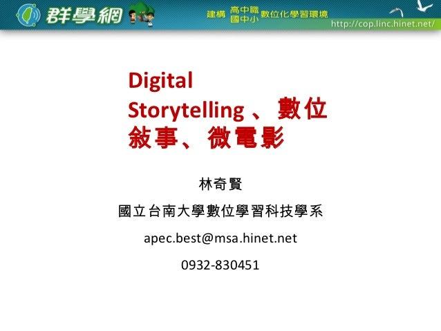 DigitalStorytelling 、數位敍事、微電影         林奇賢國立台南大學數位學習科技學系 apec.best@msa.hinet.net      0932-830451