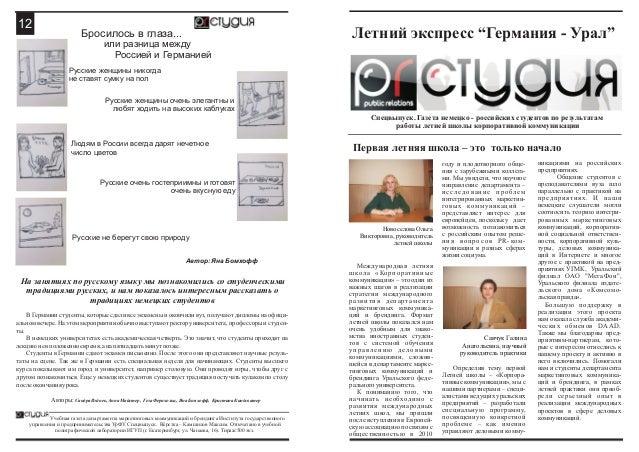 Newspaper Russia-Germany