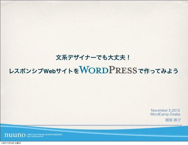 文系デザイナーでも大丈夫!    レスポンシブWebサイトをで作ってみよう                              November 3,2012                              ...