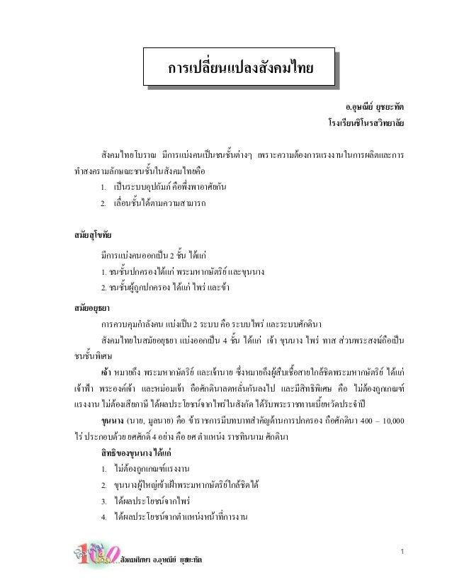การเปลี่ยนแปลงสังคมไทย