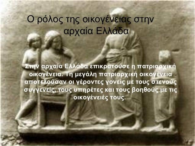 O ρόλος της οικογένειας στην  αρχαία Ελλάδα