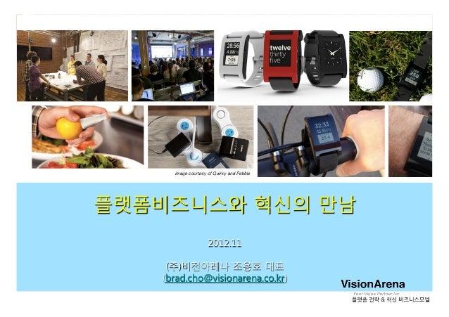 플랫폼비즈니스와 혁신의 만남                                                    2012.11                                           (주)비전...