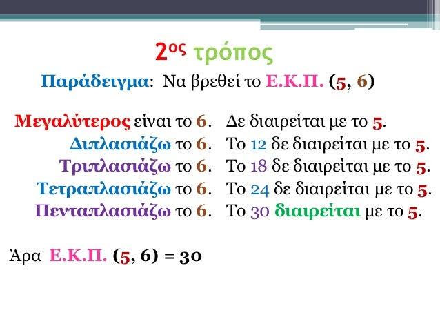 2ος τρόπος   Παράδειγμα: Να βξεζεί ην Δ.Κ.Π. (5, 6)Μεγαλύηερος είλαη ην 6.   Δε δηαηξείηαη κε ην 5.     Γιπλαζιάζω ην 6.  ...