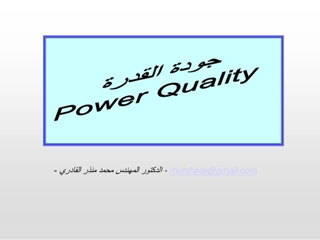 - munthear@gmail.comالدكتور المهندس محمد منذر القادري -