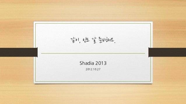 주간미팅 1 2012_1026