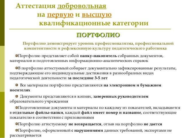 Портфолио Социального Работника Образец Скачать Без Регистрации - фото 8