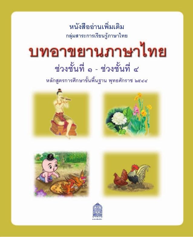บทอาขยานภาษาไทย ช่วงชั้นที่ ๑-๔