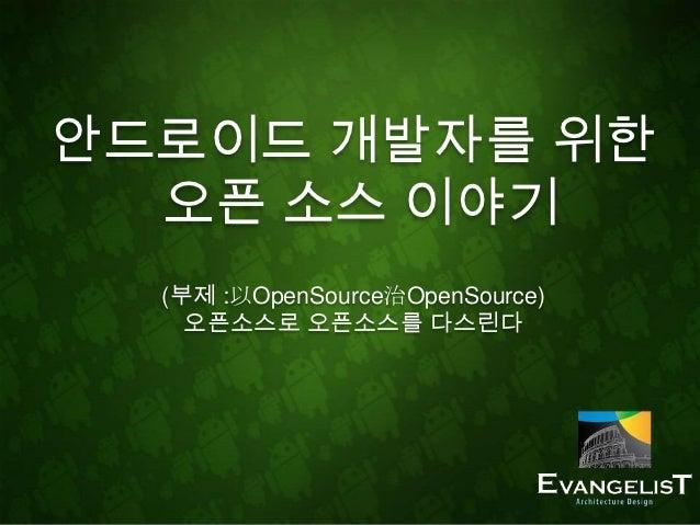안드로이드 개발자에 필요한 오픈소스이야기