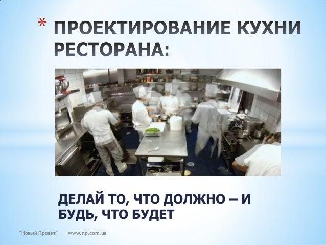 проектирование кухни ресторана