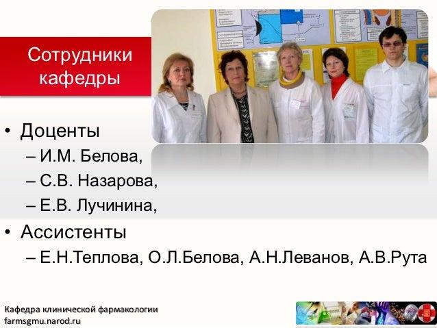 клинической