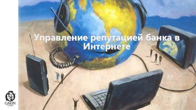 Управление репутацией банка в интернете