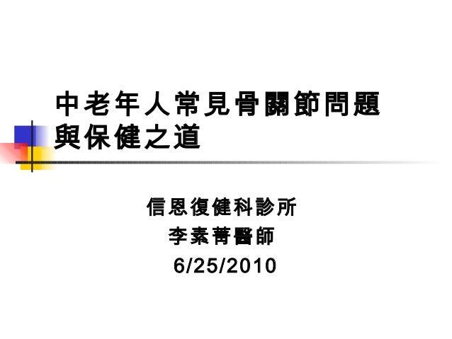 中老年人常見骨關節問題與保健之道   信恩復健科診所    李素菁醫師    6/25/2010