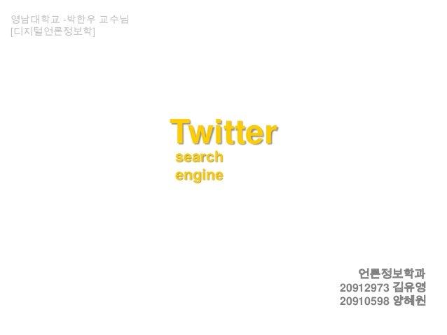 영남대학교 -박한우 교수님[디지털언론정보학]                 Twitter                 search                 engine                            ...