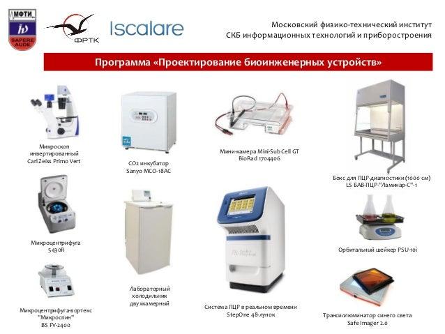 Московский физико-технический институт                                                      СКБ информационных технологий ...