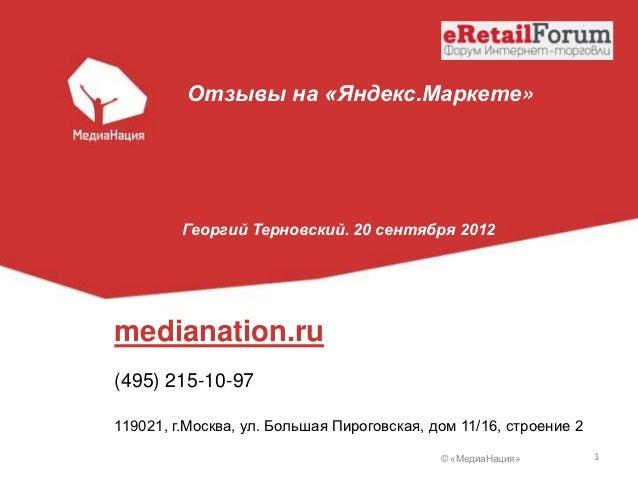 Отзывы на «Яндекс.Маркете»         Георгий Терновский. 20 сентября 2012medianation.ru(495) 215-10-97119021, г.Москва, ул. ...