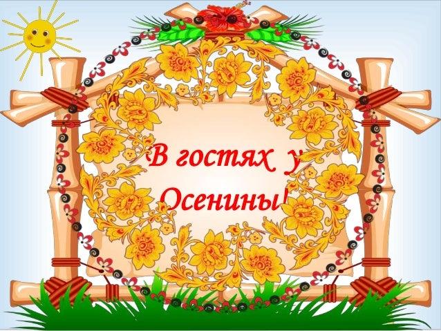В гостях у Осенины!