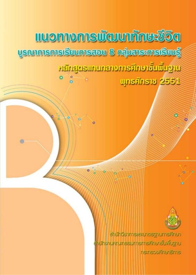 (ร่าง)    แนวทางการพัฒนาทักษะชีวิตบูรณาการการเรียนการสอน 8 กลุ่มสาระการเรียนรู้     หลักสูตรแกนกลางการศึกษาขั้นพื้นฐาน    ...