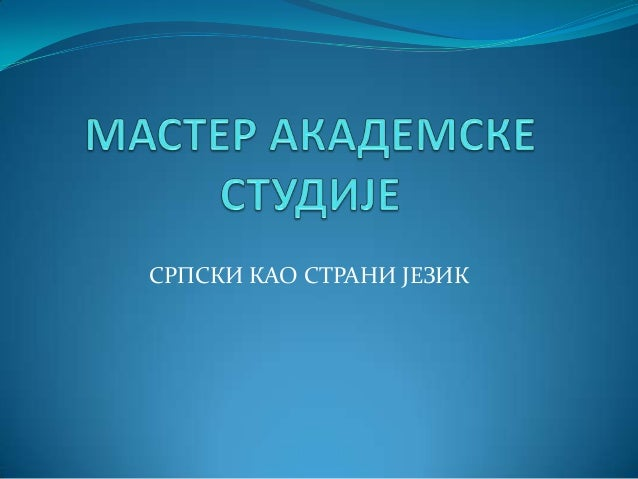 Master in Serbian as a Foreign Language