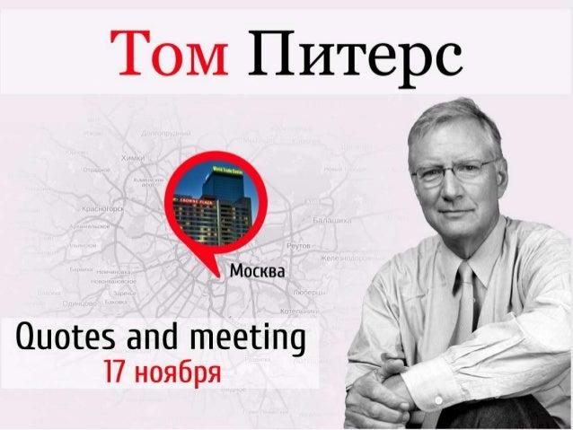 facebook.com/wtc.moscow
