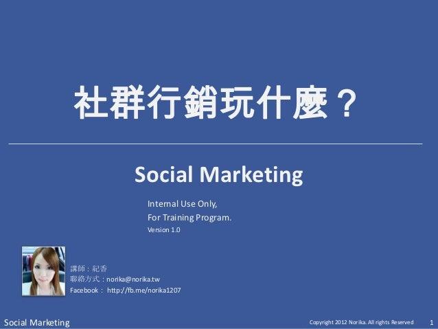 社群行銷玩什麼?                                      Social Marketing                                          Internal Use Only,...