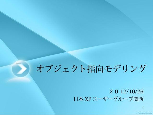 オブジェクト指向モデリング             20 12/10/26    日本 XP ユーザーグループ関西                       1