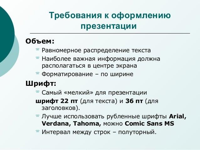 Как сделать презентацию 29