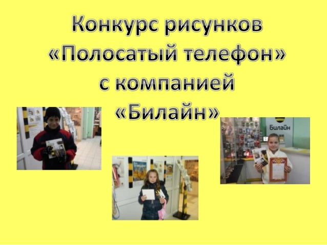Компания «Билайн» проводила конкурс рисунков«Полосатый телефон» для ребят 7-10 лет. Активность наших учеников была     выс...