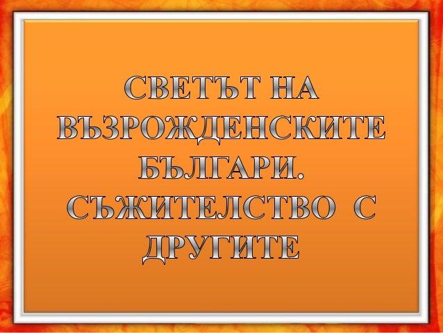Светът на възрожденските българи