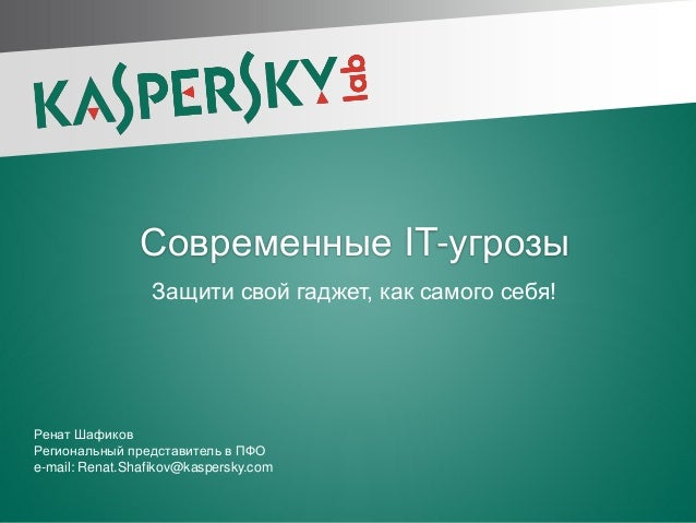 Современные IT-угрозы                 Защити свой гаджет, как самого себя!Ренат ШафиковРегиональный представитель в ПФОe-m...