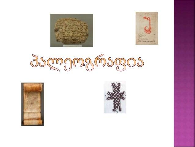 პალეოგრაფია