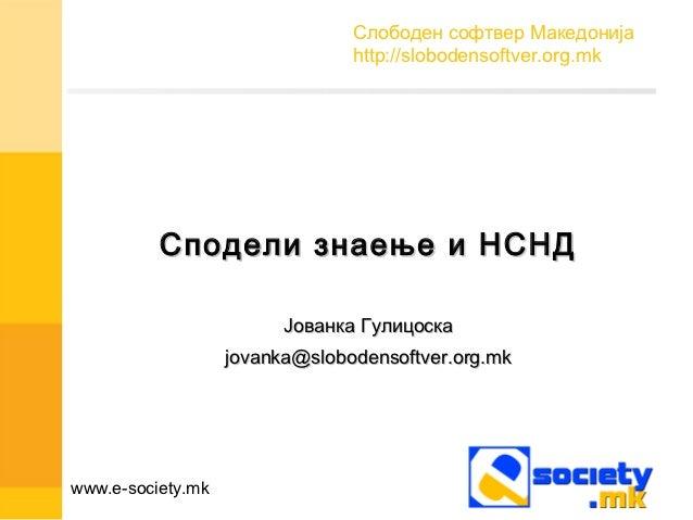Слободен софтвер Македонија                                http://slobodensoftver.org.mk          Сподели знаење и НСНД   ...