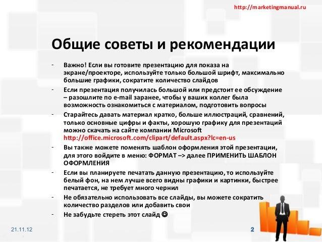 Рекламный План Образец - фото 8