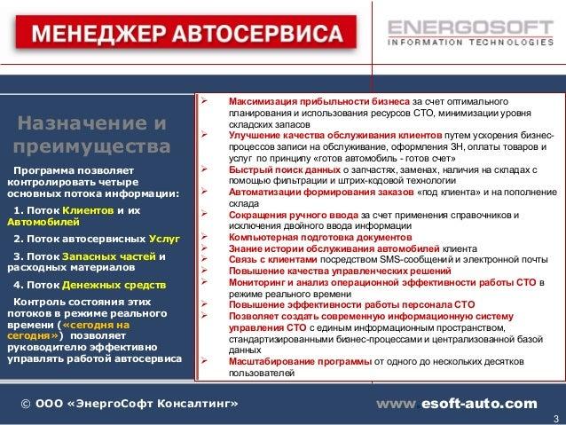 Должностные Инструкции Мастера Приемщика Сто - фото 7