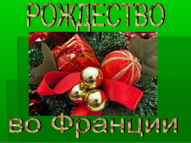 Les fêtes d'hiver