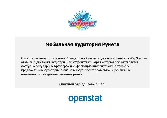 Мобильная аудитория РунетаОтчёт об активности мобильной аудитории Рунета по данным Openstat и WapStart —узнайте о динамике...
