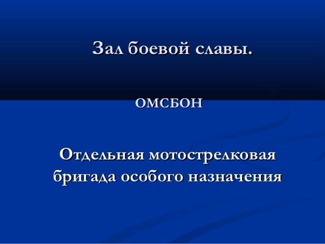 Зал боевой славы омсбон. Brilliant Presentation Awards