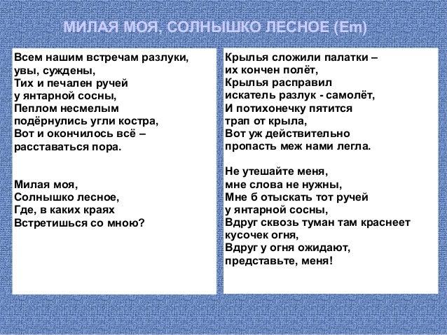 Стих визбора милая моя
