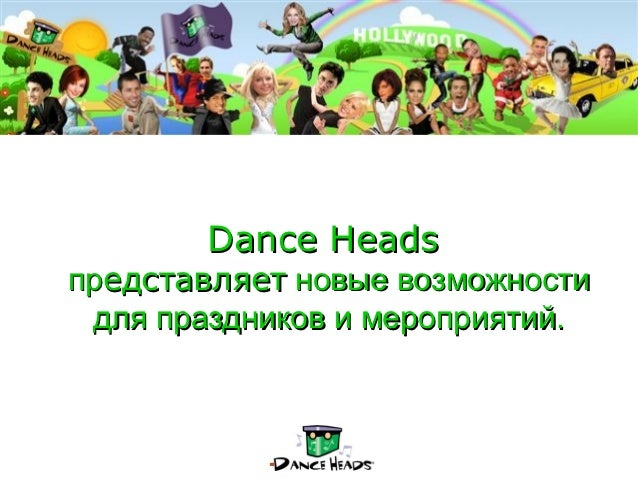 Dance Headsпредставляет новые возможности для праздников и мероприятий.