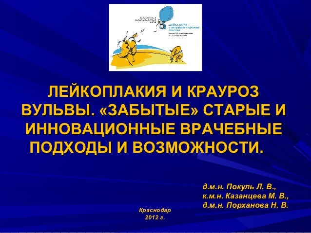 Лейкоплакия и крауроз вульвы (д.м.н. Покуль Л.В.