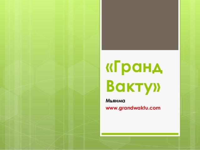 «ГрандВакту»Мьянмаwww.grandwaktu.com