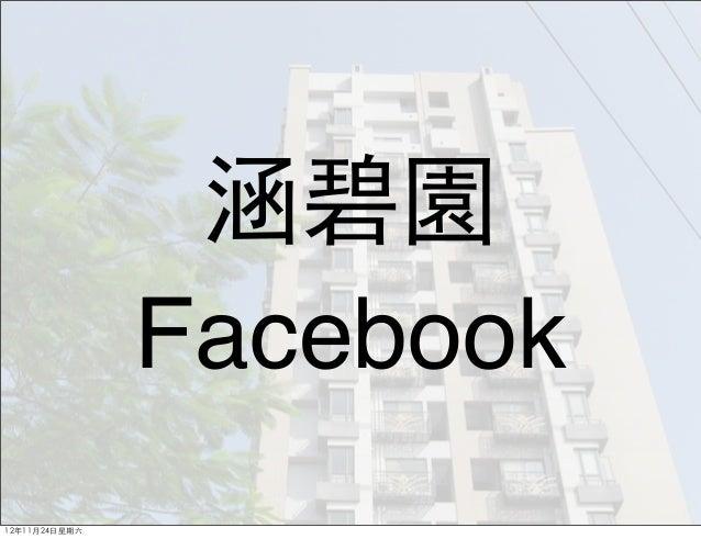 涵碧園社區溝通