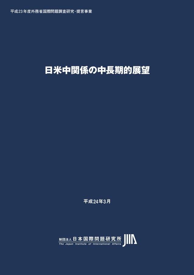 日米中関係の中長期展望