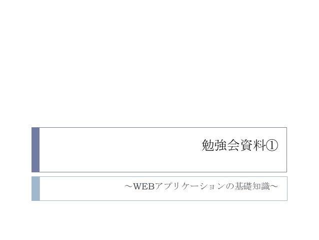 勉強会資料①~WEBアプリケーションの基礎知識~