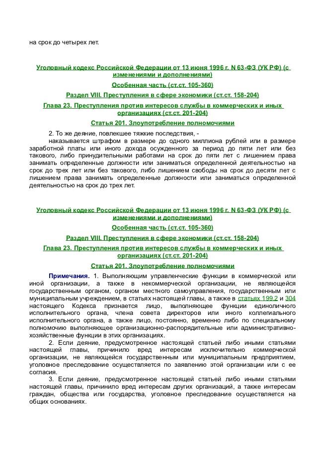 Картинки: уголовный кодекс рф (ук рф), n 63-фз
