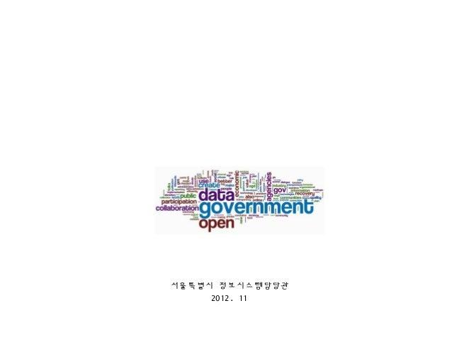 서울특별시 정보시스템담당관     2012. 11