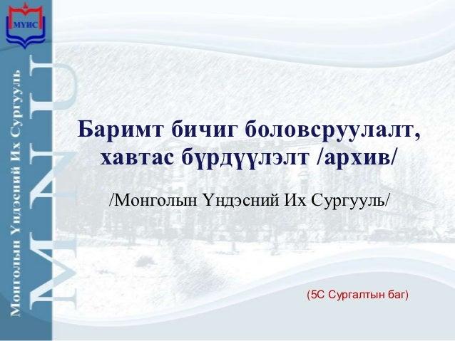 Баримт бичиг боловсруулалт, хавтас бүрдүүлэлт /архив/  /Монголын Үндэсний Их Сургууль/                       (5С Сургалтын...