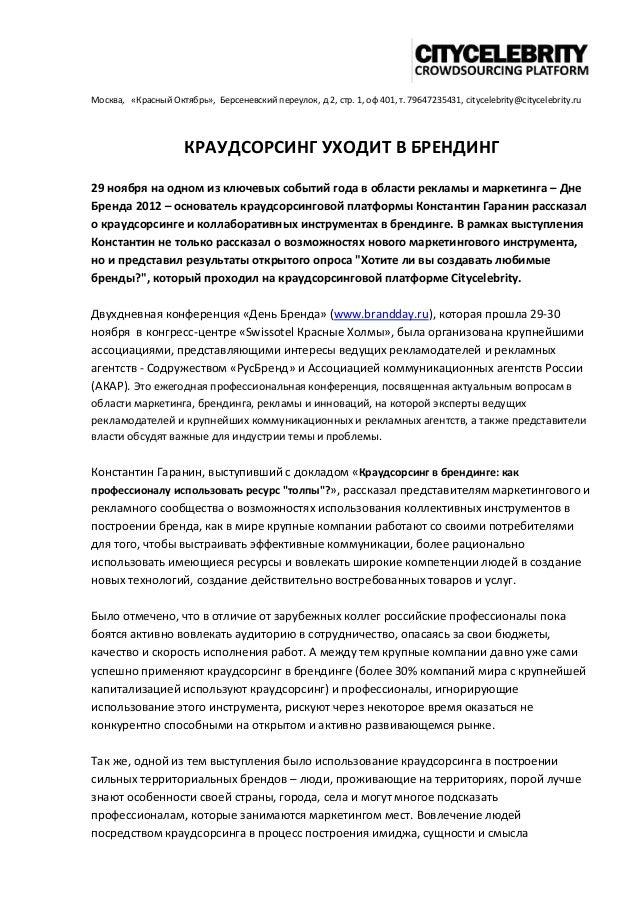 Москва, «Красный Октябрь», Берсеневский переулок, д 2, стр. 1, оф 401, т. 79647235431, citycelebrity@citycelebrity.ru     ...