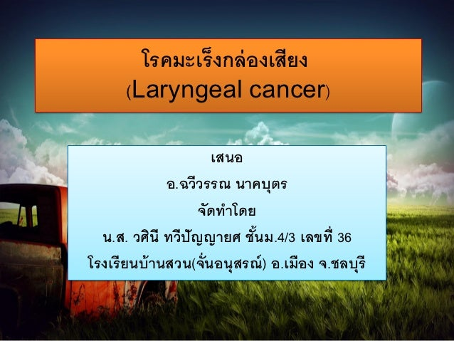 โรคมะเร็งกล่องเสียง